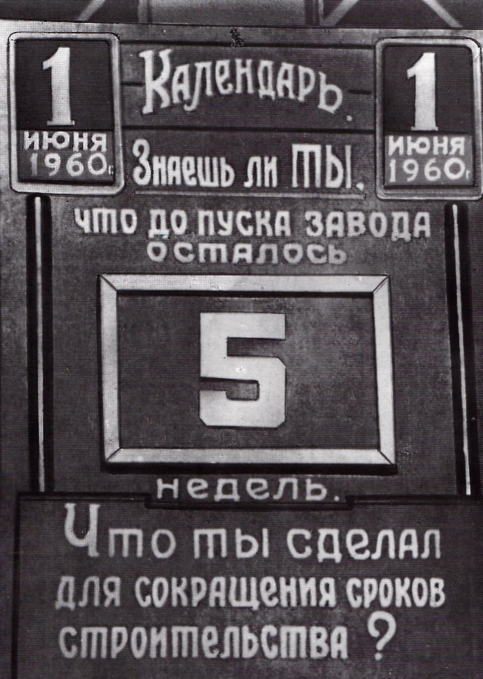 Календарь строительства завода