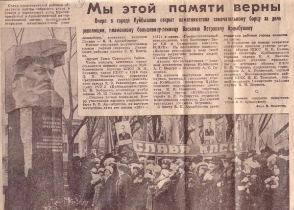 Волжская коммуна, 7 ноября 1980 г.