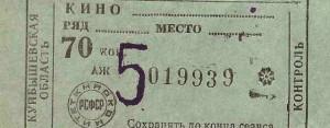 Билет в кинотеатр_1
