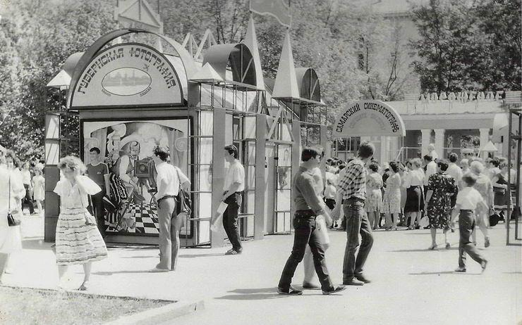 день города 1986-4