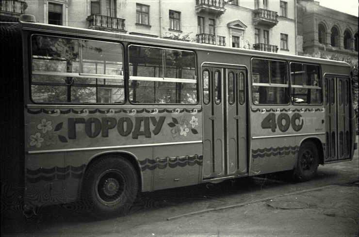 день города 1986-10