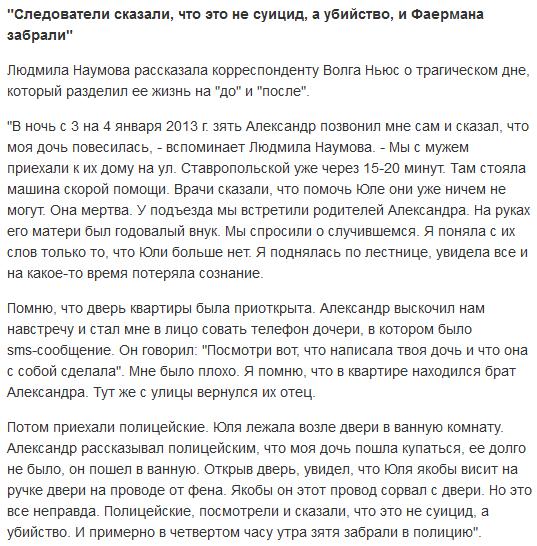 Юлия Наумова_2