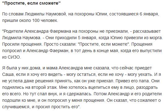 Юлия Наумова_3