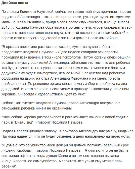 Юлия Наумова_4