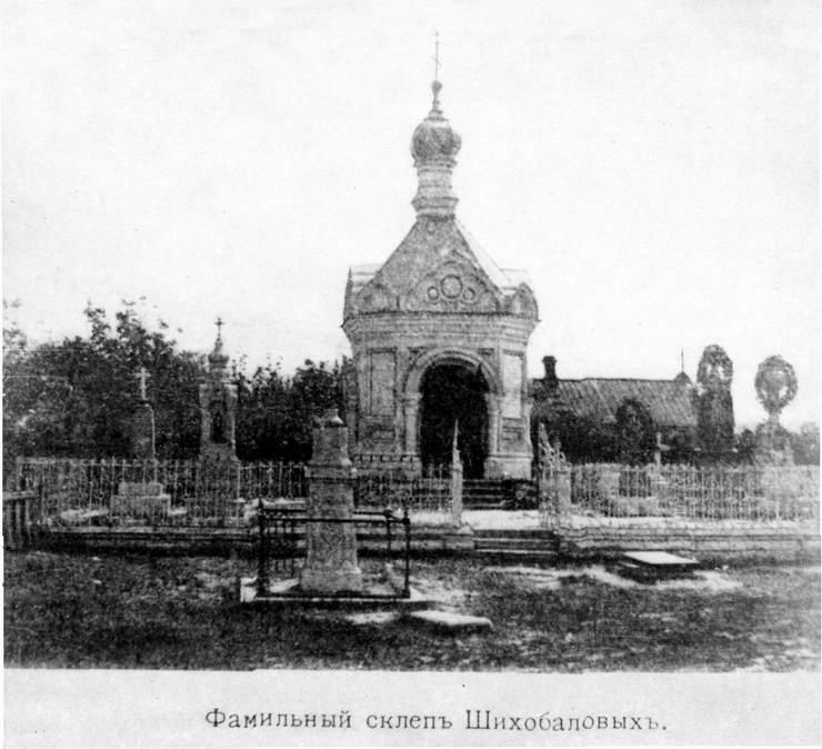 Фамильный склеп Шихобаловых