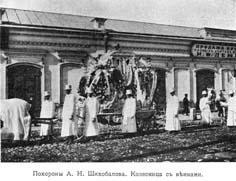 Похороны Шихобалова