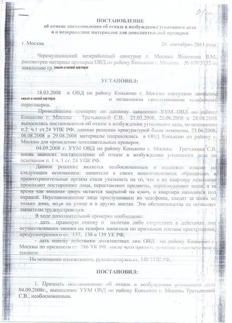 138 статья уголовного кодекса рф