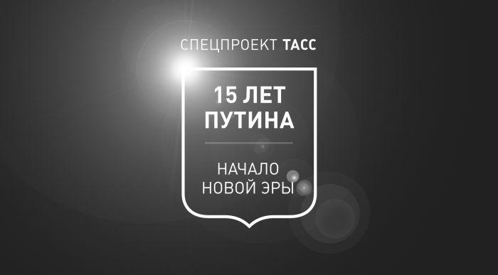 15 лет Путина. Начало новой эры