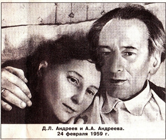 Д.Л. Андреев и А.А. Андреева, 24 февраля 1959 г.