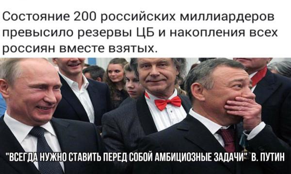 Состояние друзей Путина превысило банковские вклады 150 миллионов россиян