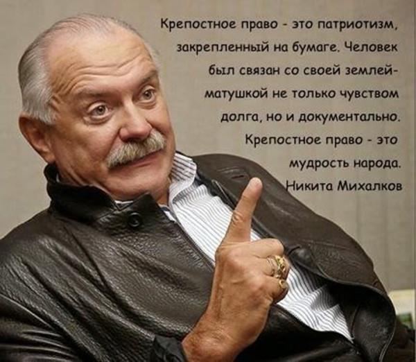 Не интеллигент, а аристократ. Никита Михалков о крепостном праве.