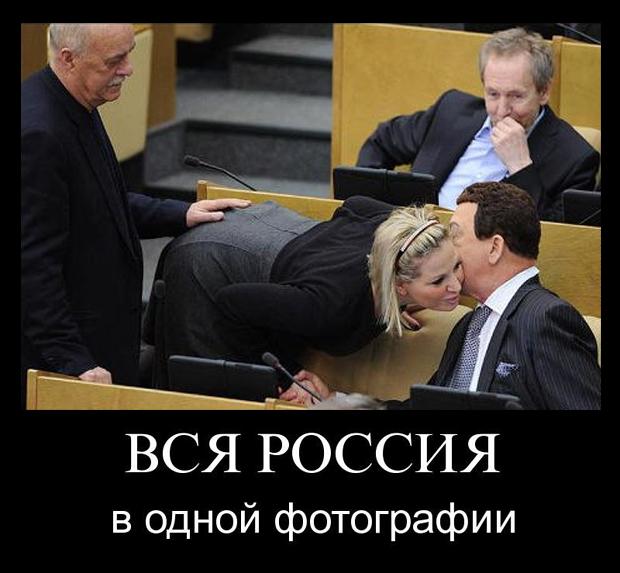 Вся россия.jpg