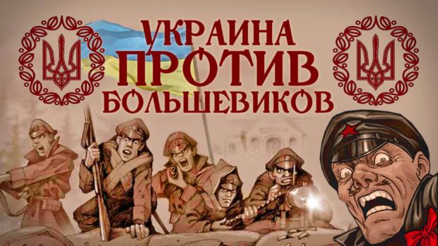 Первая русско-украинская война