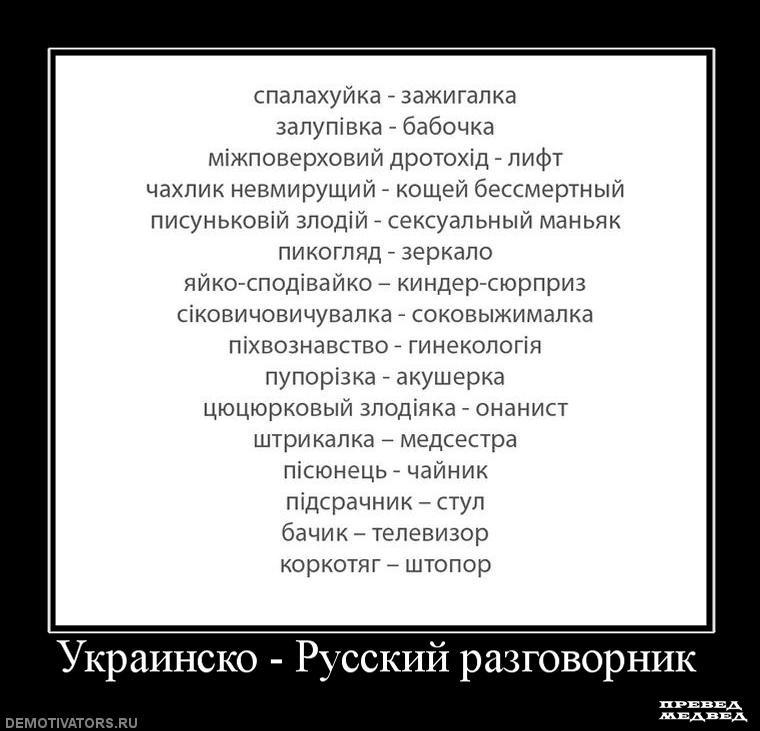 ukrainsko-russkij-razgovornik