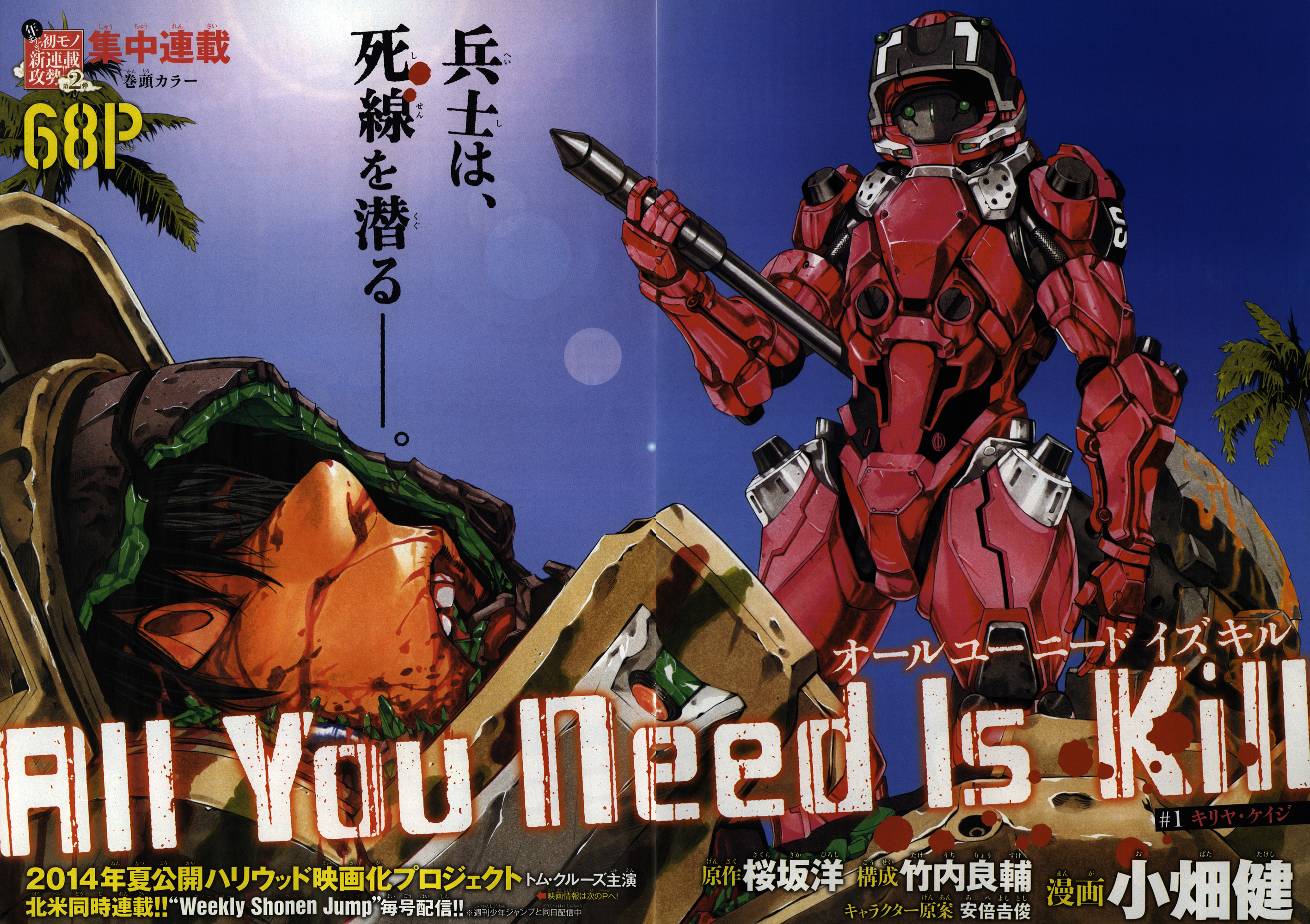 23 Best All You Need Is Kill Images All You Need Is Edge Of