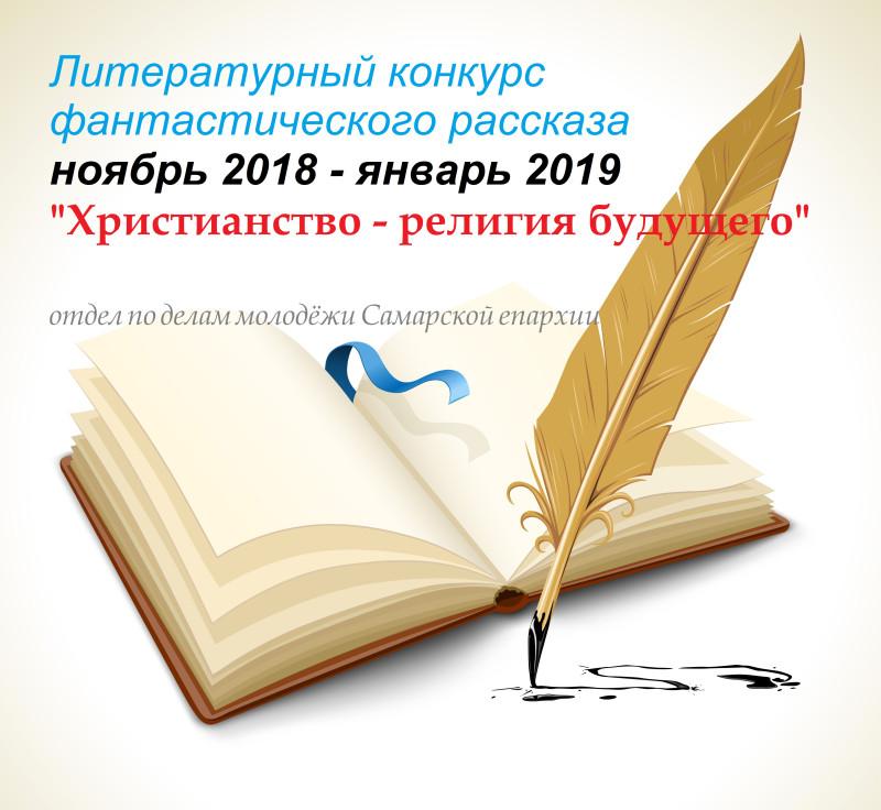 Поздравление на литературный конкурс