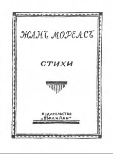 Мореас Стихи Обложка