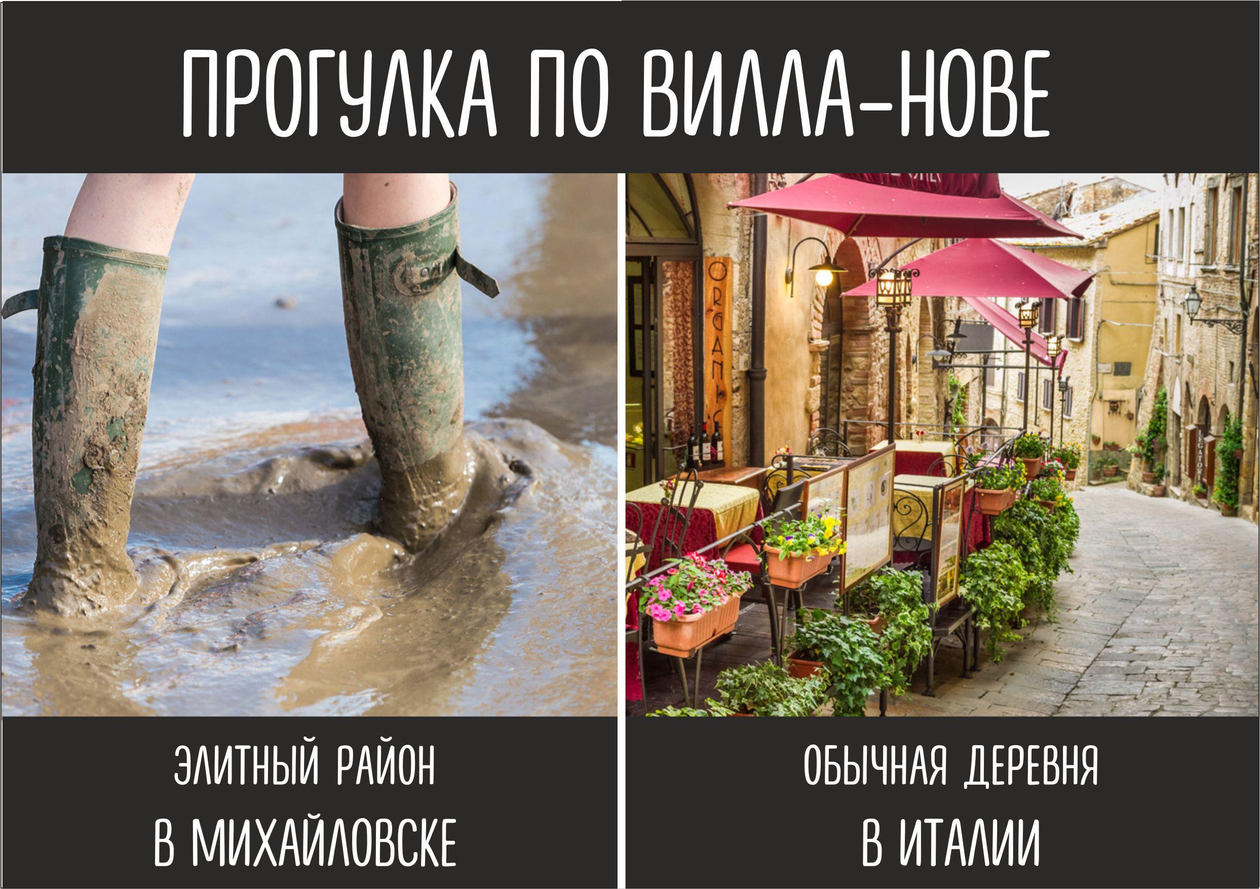 Вилла Нова Михайловск