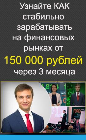 КАК зарабатывать от 150 000 рублей