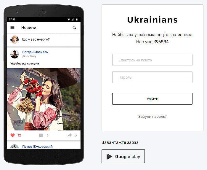 Ucrainians