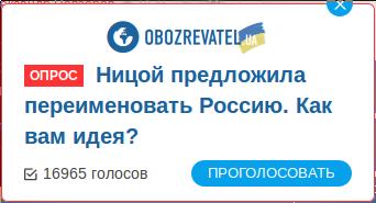 Ницой предложила переименовать Россию