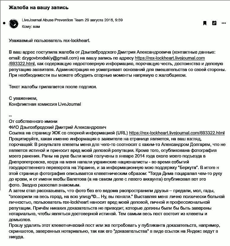 Первая жалоба Дзыговбродского