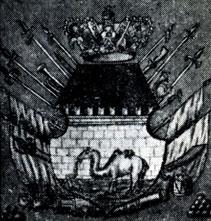 Герб Исетской провинции, предложенный Татищевым, источник: http://ogeraldike.ru/books/item/f00/s00/z0000000/st004.shtml
