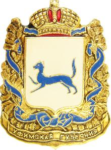 Герб Уфимской губернии, источник: http://heraldik24.ru/show_item?id=5029
