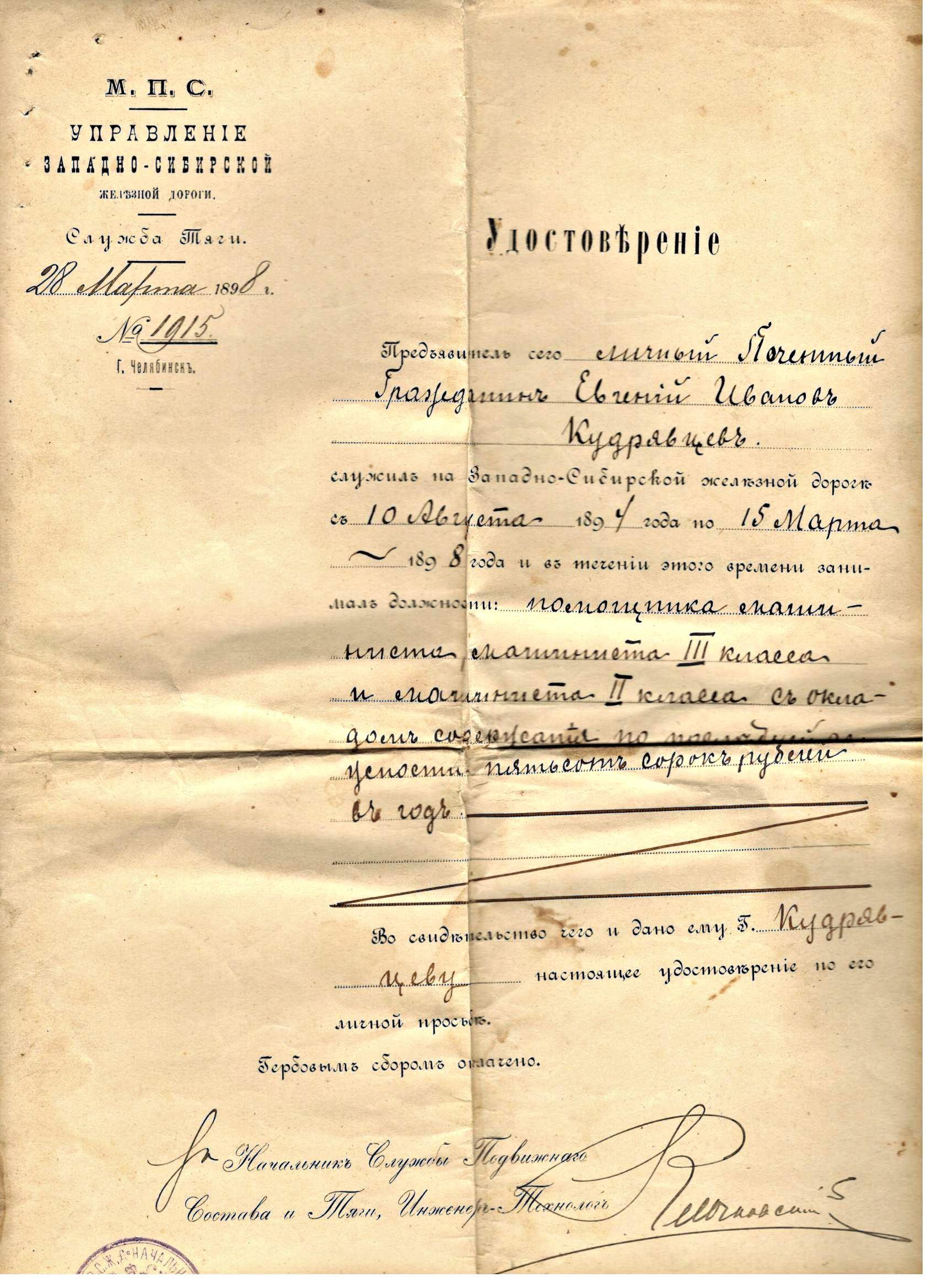 Удостоверение, выданное личному почётному гражданину Челябинска Е.И. Кудрявцеву, подтверждающее его работу на Западно-Сибирской железной дороге, из личного архива Т.А. Самородских
