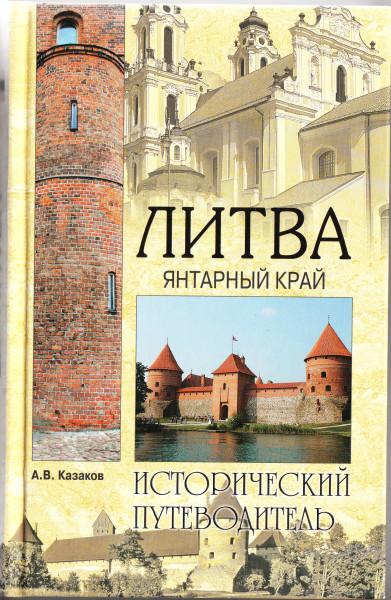 Litva.Istoric.putevod.