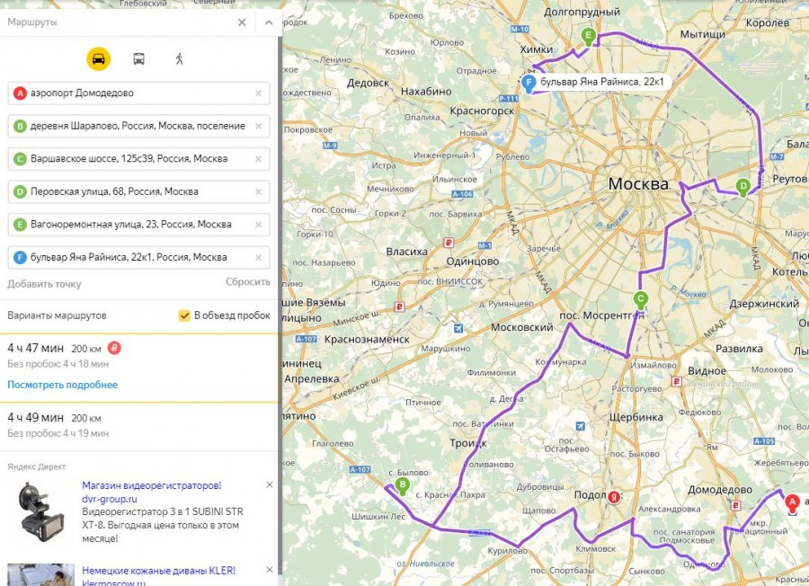 конкретные маршрут в аэропорт домодедово роды начинаются