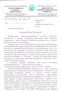 2012-01-13 ответ Минжилкомхоз 1