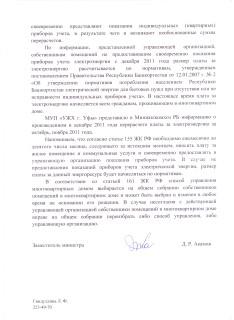 2012-01-13 ответ Минжилкомхоз 2