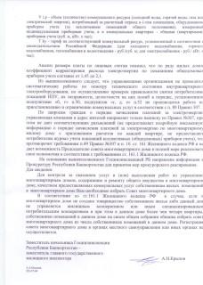 2012-01-10 Госжилинспекция2