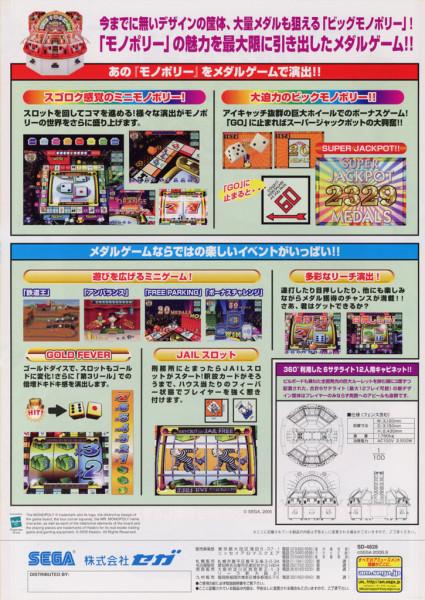 Japanese flyer for Sega's Monopoly pinball machine