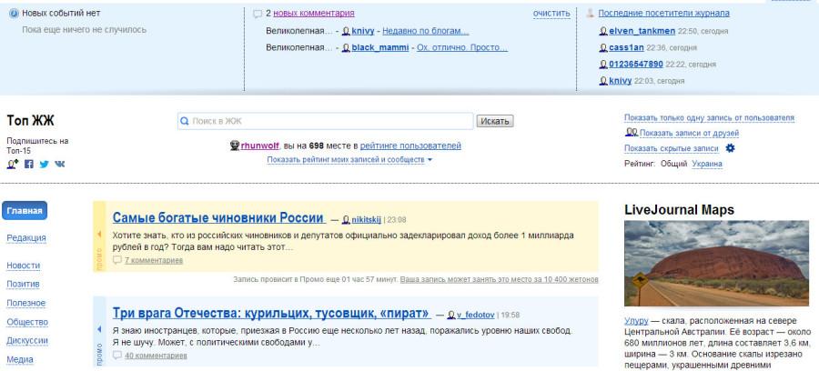 Главная страница LiveJournal: стало
