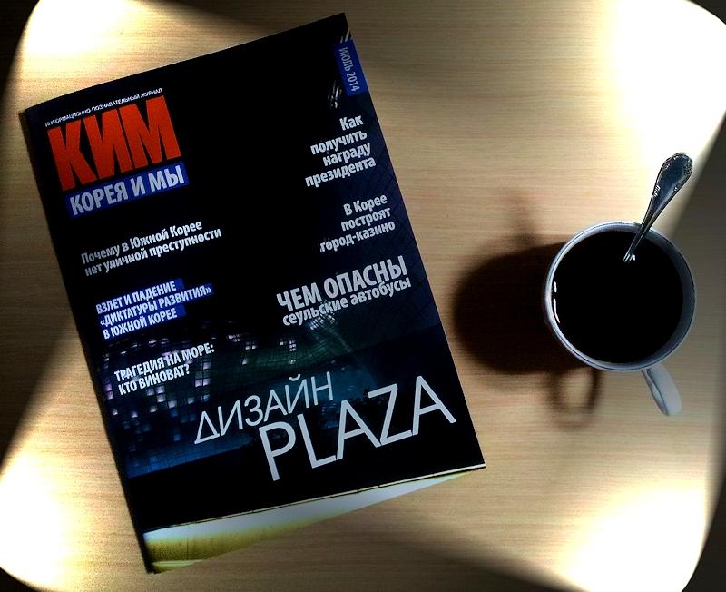 Журнал КИМ