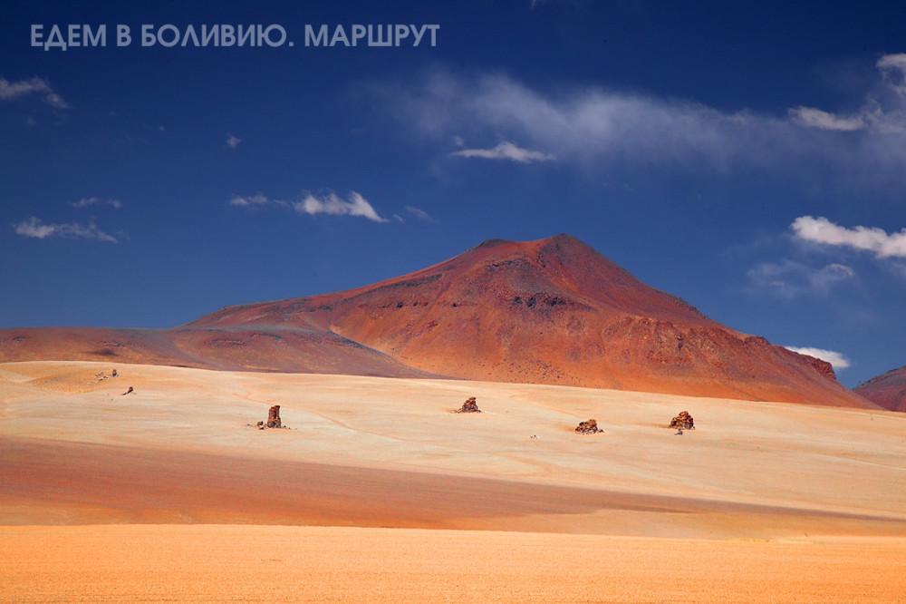 Боливия. Маршрут