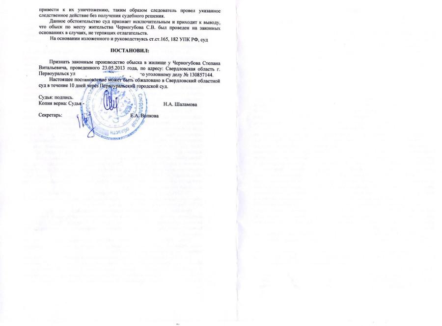 скан_Черногубов2129