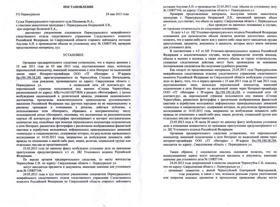 Образец Протокола Обыска В Жилище - фото 5