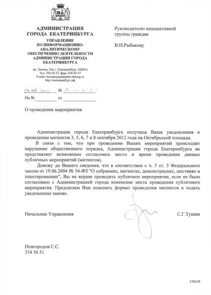 отказ 24.08.2012