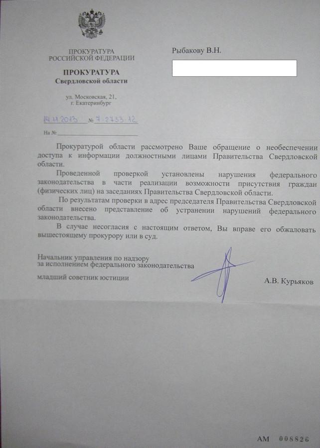 прокуратура пр