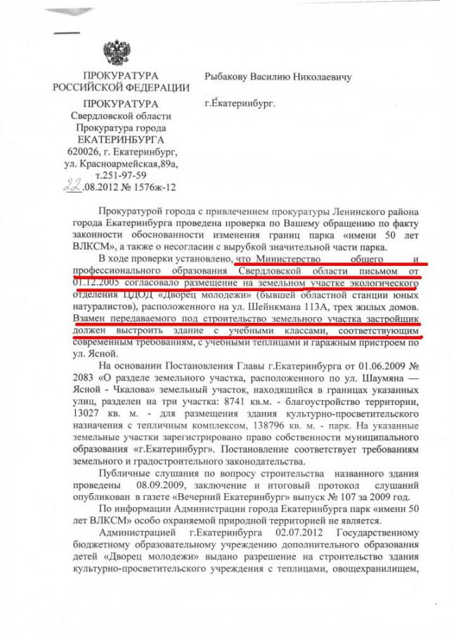 Письмо Прокуратуры  Зеленая роща