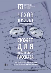 Чехов2. Афиша на сайт 2.jpg