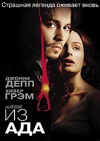 200px-Из_ада_(фильм,_2001)