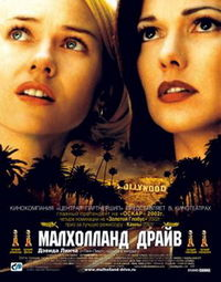 200px-Mulholland_Drive_(poster)