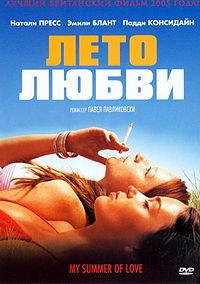 200px-My_Summer_of_Love_DVD