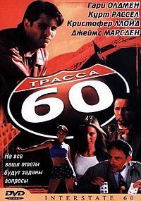 200px-Interstate_60_(DVD_cover)