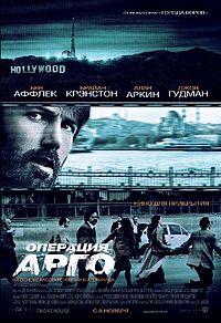 Argo_(2012)