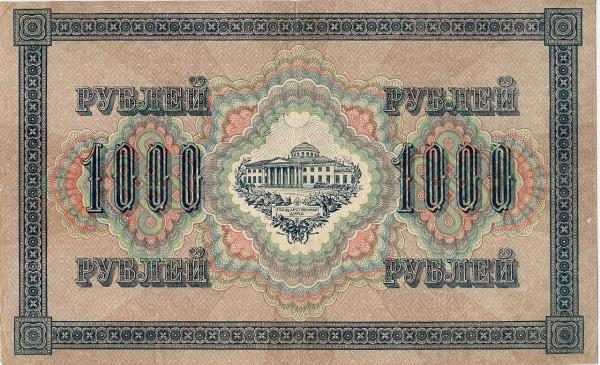 Керенка 1000 р.